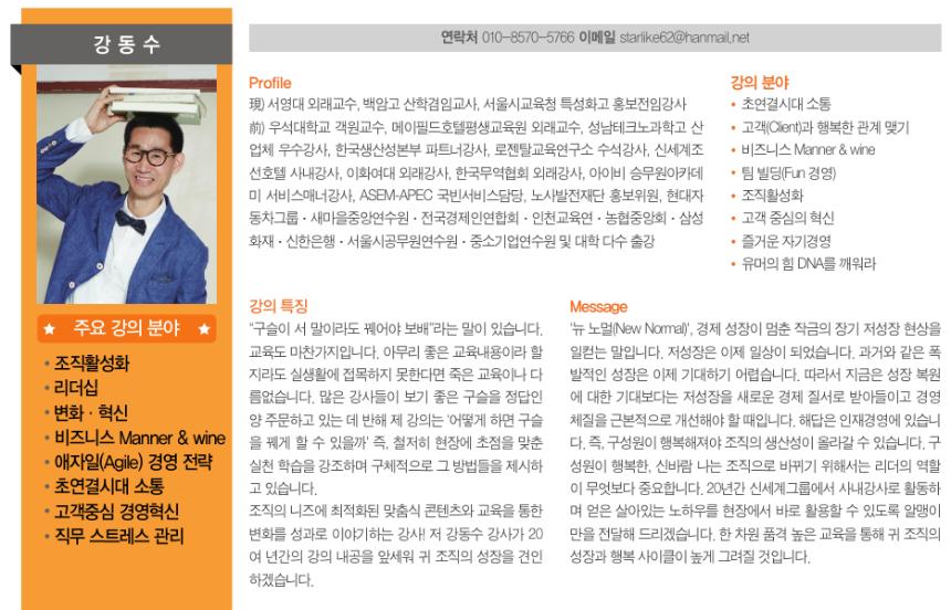 인재경영_2020 기업교육 명강사 30선_강동수 강사.png