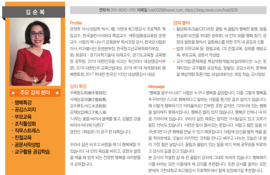 인재경영_2020 기업교육 명강사 30선_김순복 강사.png