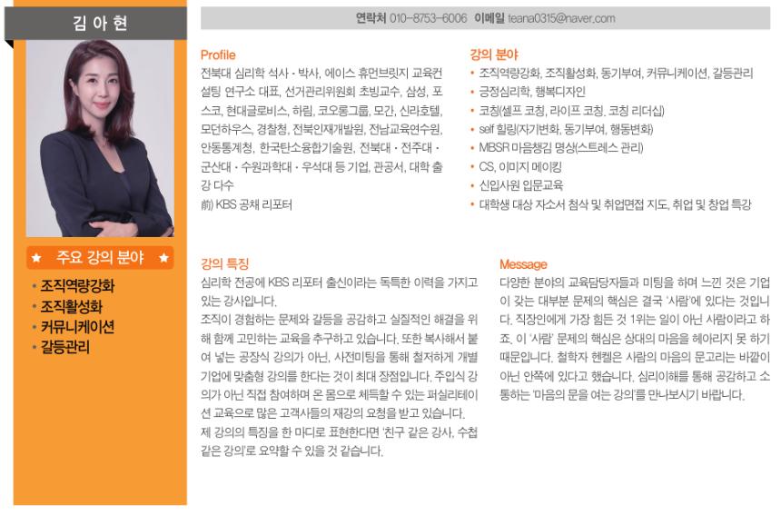 인재경영_2020 기업교육 명강사 30선_김아현 강사.png