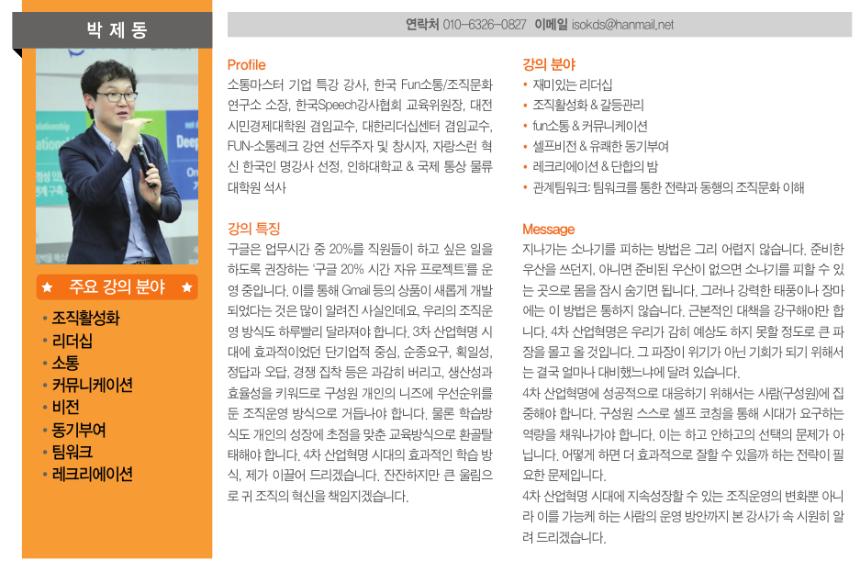 인재경영_2020 기업교육 명강사 30선_박제동 강사.png