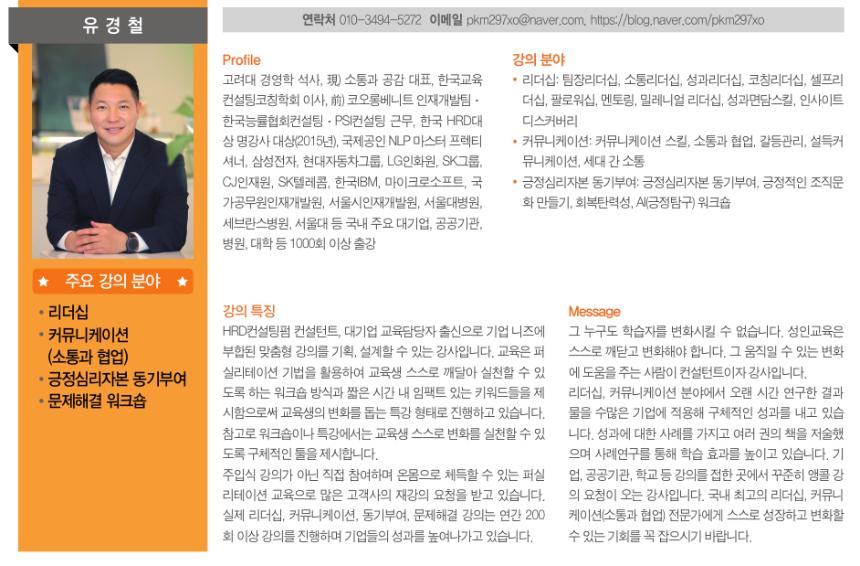 인재경영_2020 기업교육 명강사 30선_유경철 강사.png