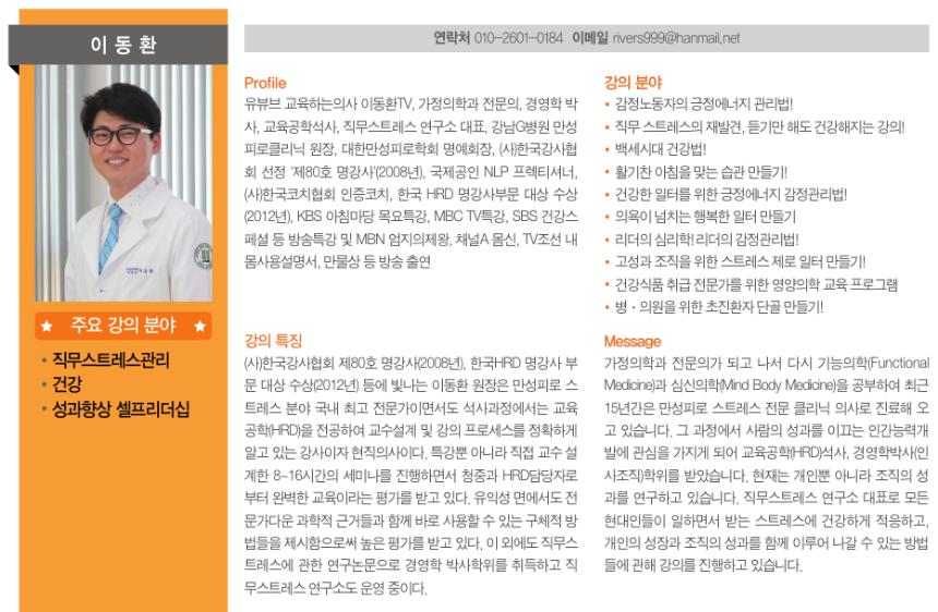 인재경영_2020 기업교육 명강사 30선_이동환 강사.png