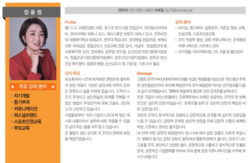 인재경영_2020 기업교육 명강사 30선_장윤정 강사.png