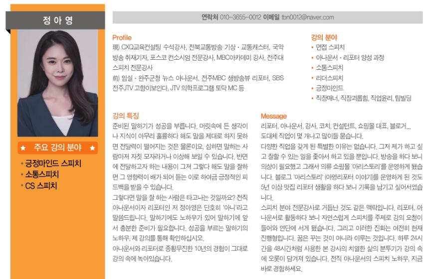 인재경영_2020 기업교육 명강사 30선_정아영 강사.png