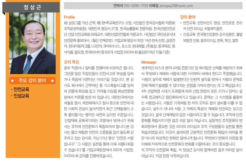 인재경영_2020 기업교육 명강사 30선_정상근 강사.png