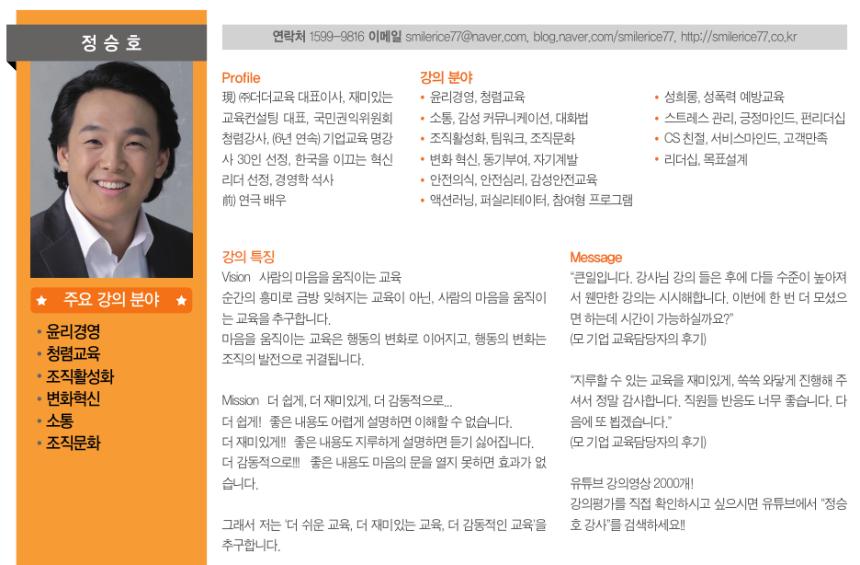 인재경영_2020 기업교육 명강사 30선_정승호 강사.png