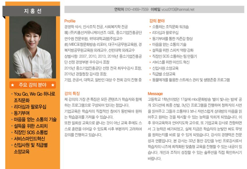 인재경영_2020 기업교육 명강사 30선_지홍선 강사.png