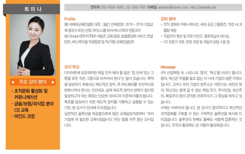 인재경영_2020 기업교육 명강사 30선_최미나 강사.png