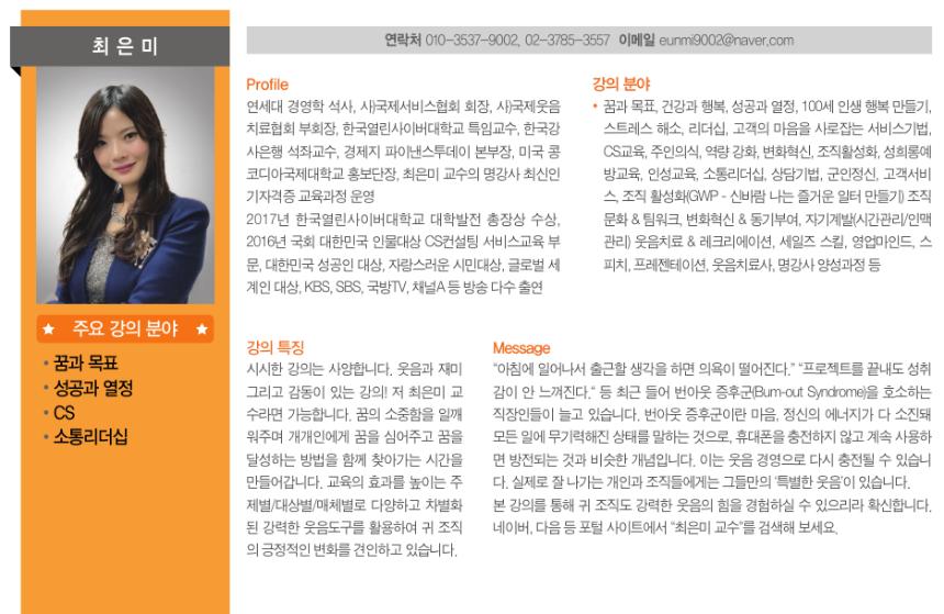 인재경영_2020 기업교육 명강사 30선_최은미 강사.png