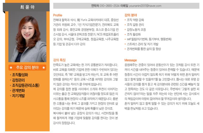 인재경영_2020 기업교육 명강사 30선_최윤아 강사.png