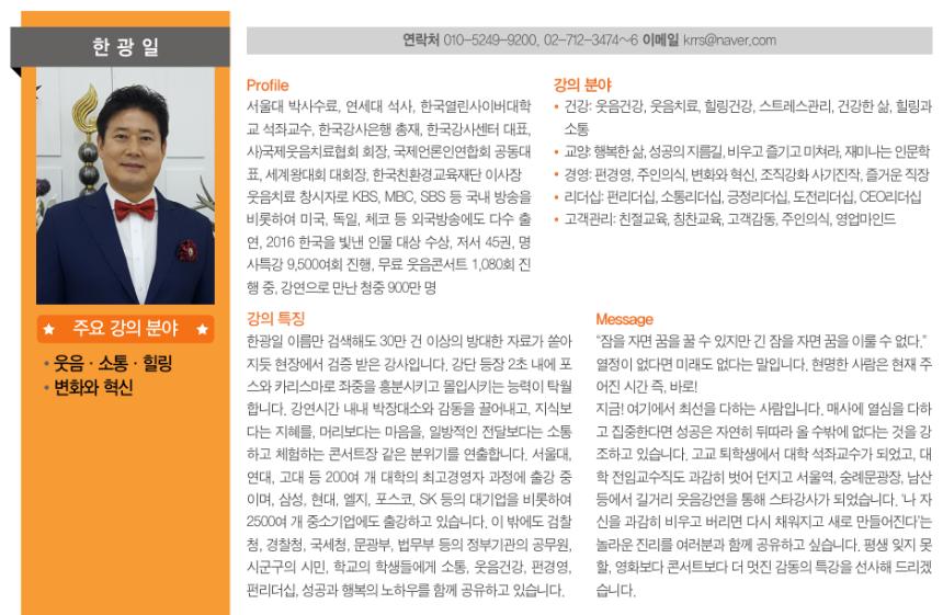 인재경영_2020 기업교육 명강사 30선_한광일 강사.png