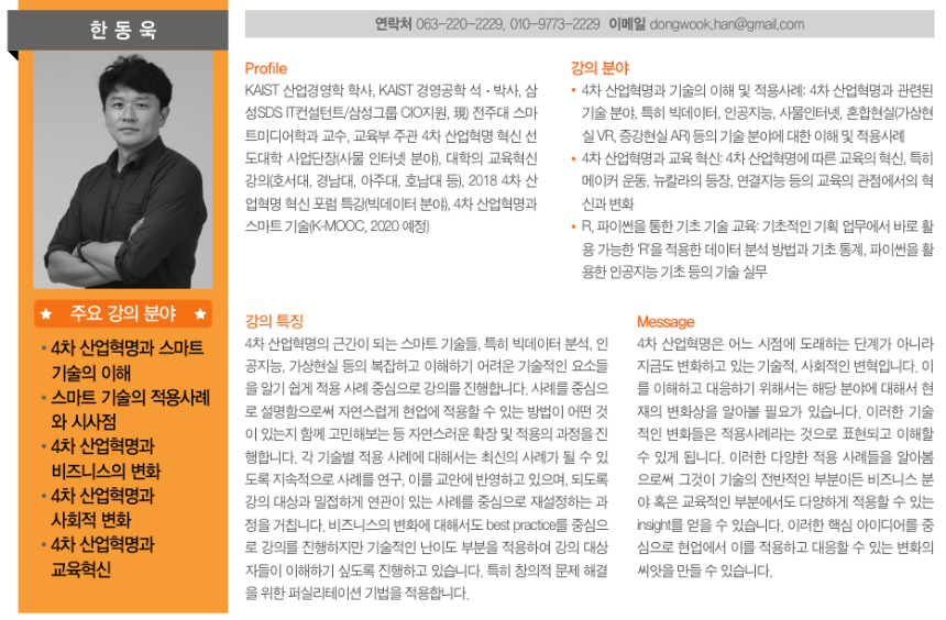 인재경영_2020 기업교육 명강사 30선_한동욱 강사.png