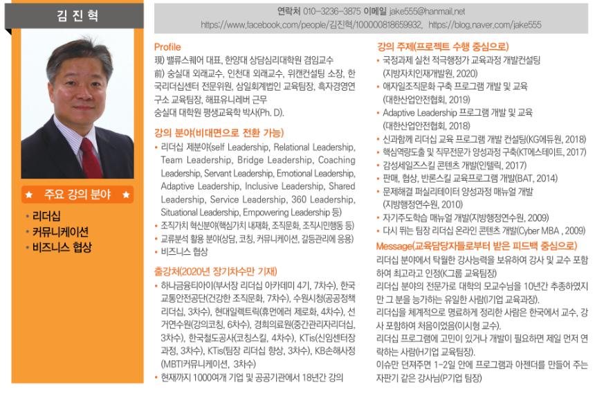 인재경영_2021 기업교육 명강사 30선_김진혁 강사.png