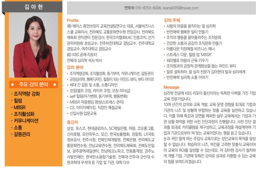 인재경영_2021 기업교육 명강사 30선_김아현 강사.png