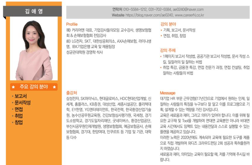 인재경영_2021 기업교육 명강사 30선_김애영 강사.png