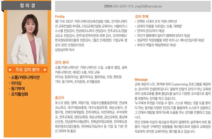 인재경영_2021 기업교육 명강사 30선_정미경 강사.png