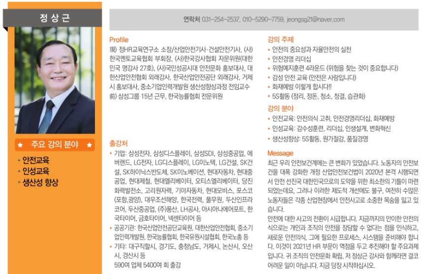 인재경영_2021 기업교육 명강사 30선_정상근 강사.png