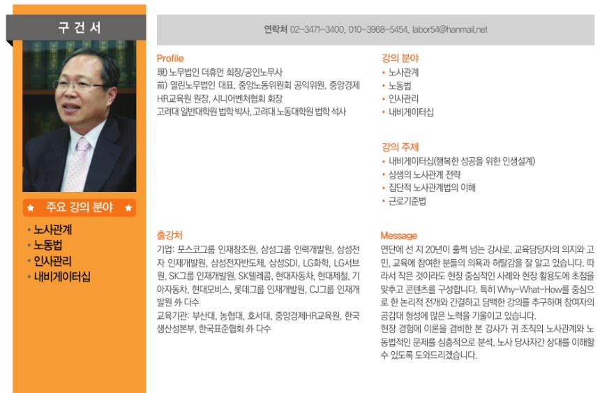 인재경영_2021 기업교육 명강사 30선_구건서 강사.png