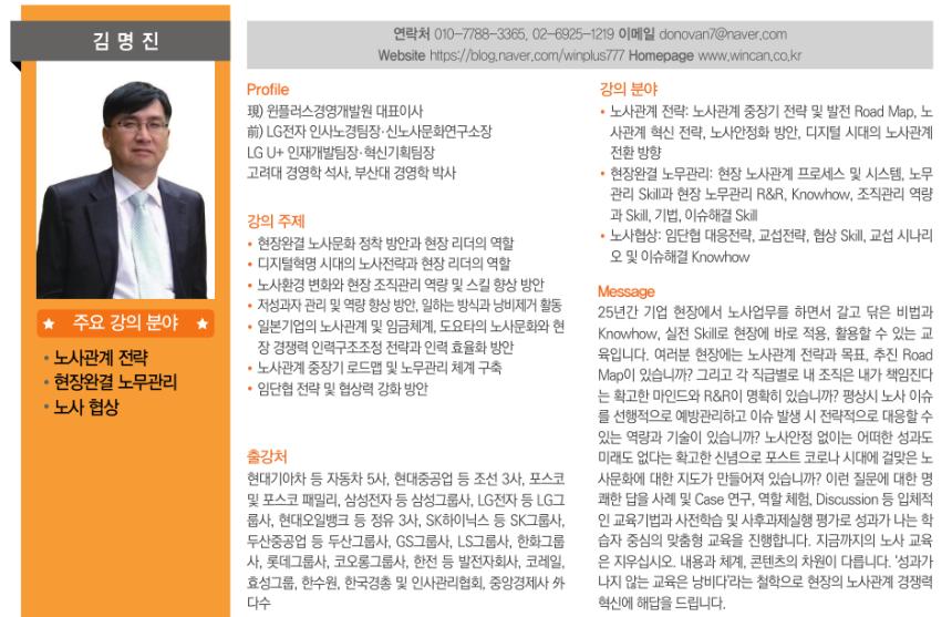 인재경영_2021 기업교육 명강사 30선_김명진 강사.png