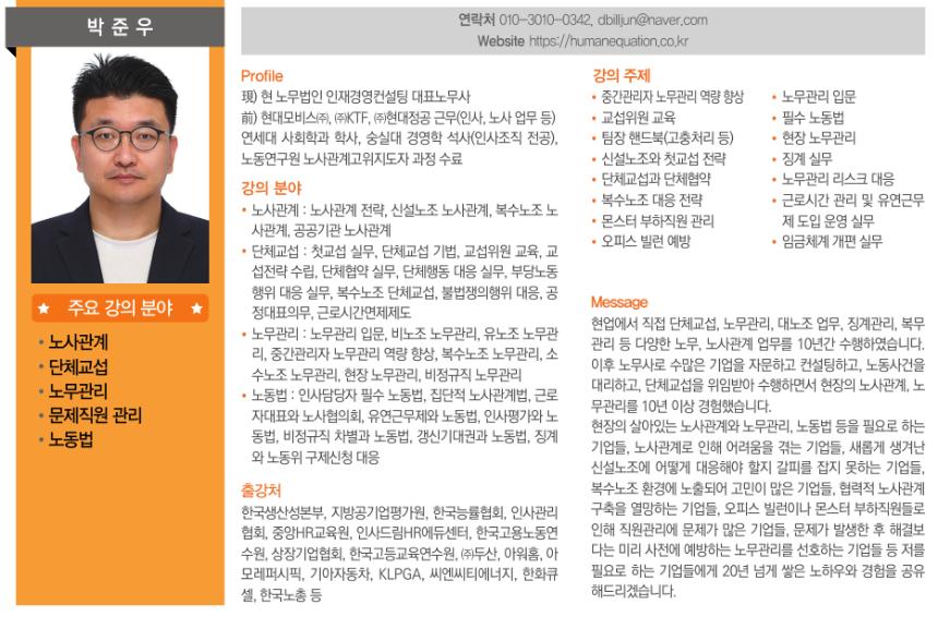 인재경영_2021 기업교육 명강사 30선_박준우 강사.png