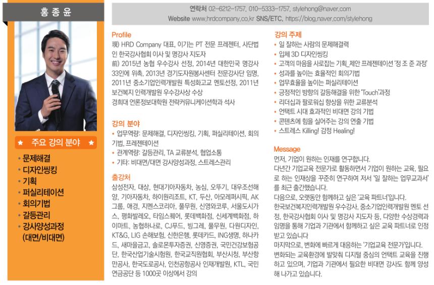 인재경영_2021 기업교육 명강사 30선_홍종윤 강사.png