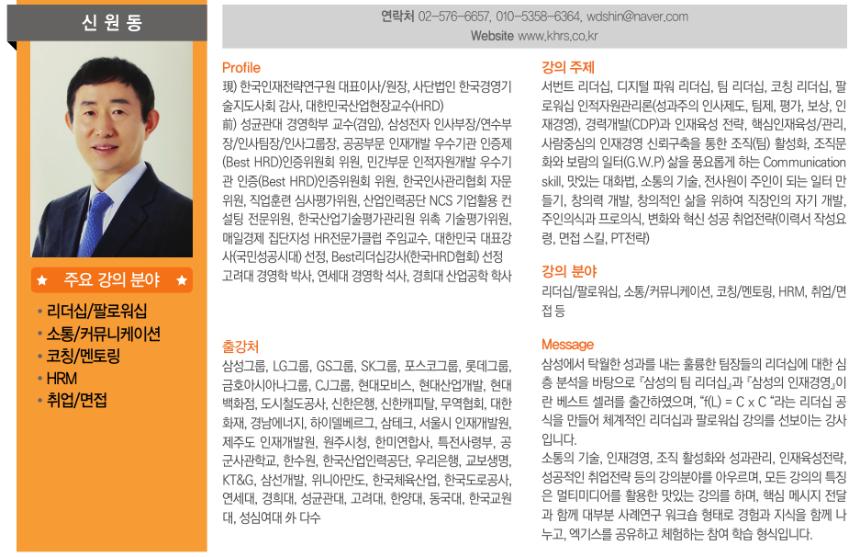 인재경영_2021 기업교육 명강사 30선_신원동 강사.png