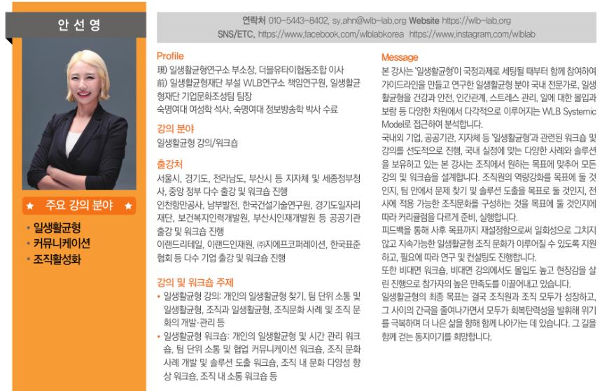 인재경영_2021 기업교육 명강사 30선_안선영 강사.png