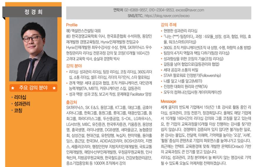 인재경영_2021 기업교육 명강사 30선_정경희 강사.png