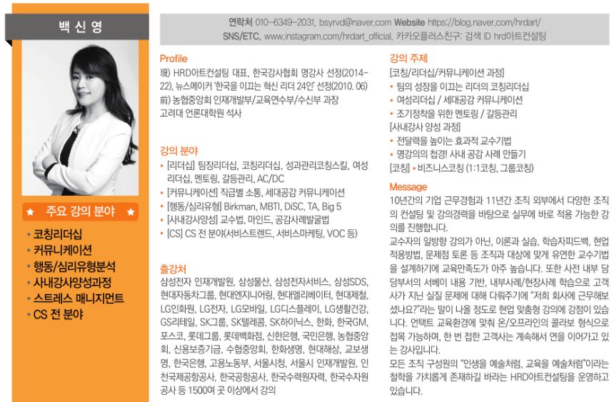 인재경영_2021 기업교육 명강사 30선_백신영 강사.png