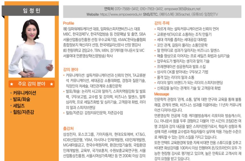 인재경영_2021 기업교육 명강사 30선_임정민 강사.png